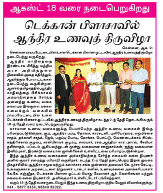 MAALAI SUDAR   TAMIL PAPER  dt.  09. 08. 2013  FRIDAY  DECCAN PLAZA  ANDHRA FOOD FESTIVAL PAGE 6