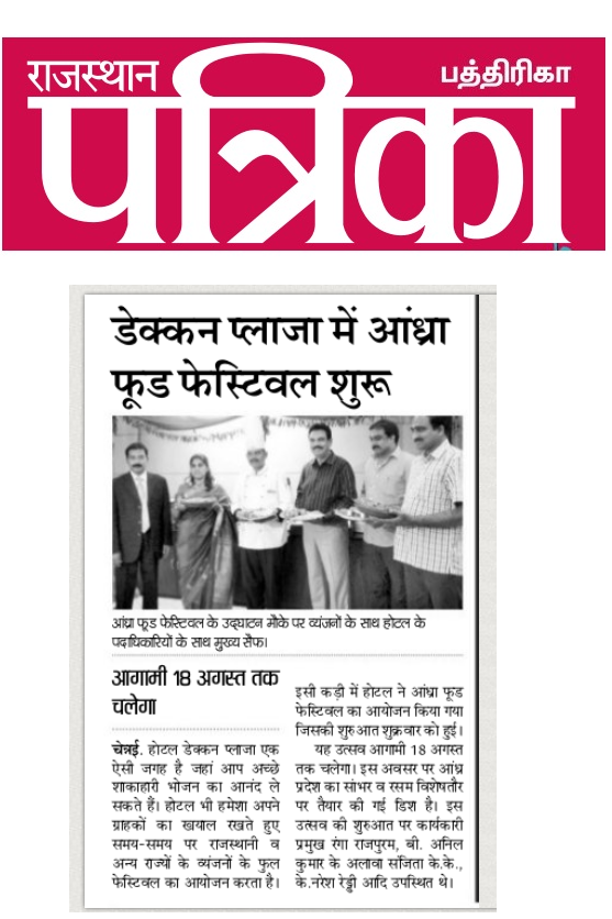 RAJASTHAN  PATRIKA   (HINDI)  PAPER   dt.  03. 08. 2013  SATURDAY
